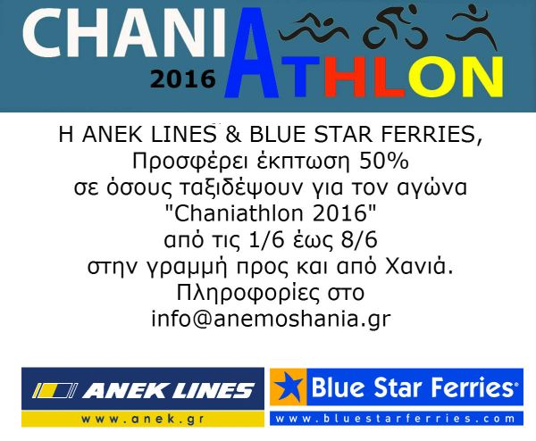 CHANIATHLON2