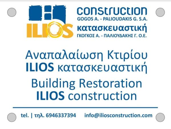 ILIOS CONSTRUCTION2