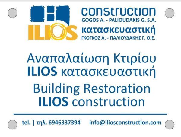 ILIOS CONSTRUCTION2
