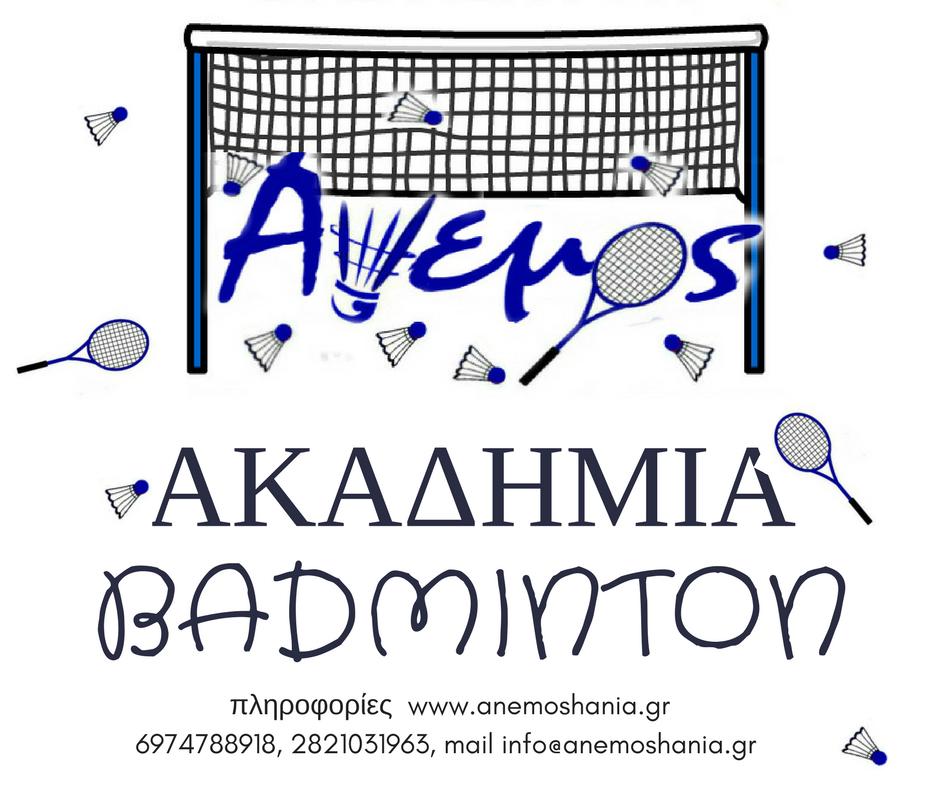 ακαδημια badminton (1)2