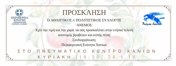 2018 προσκληση