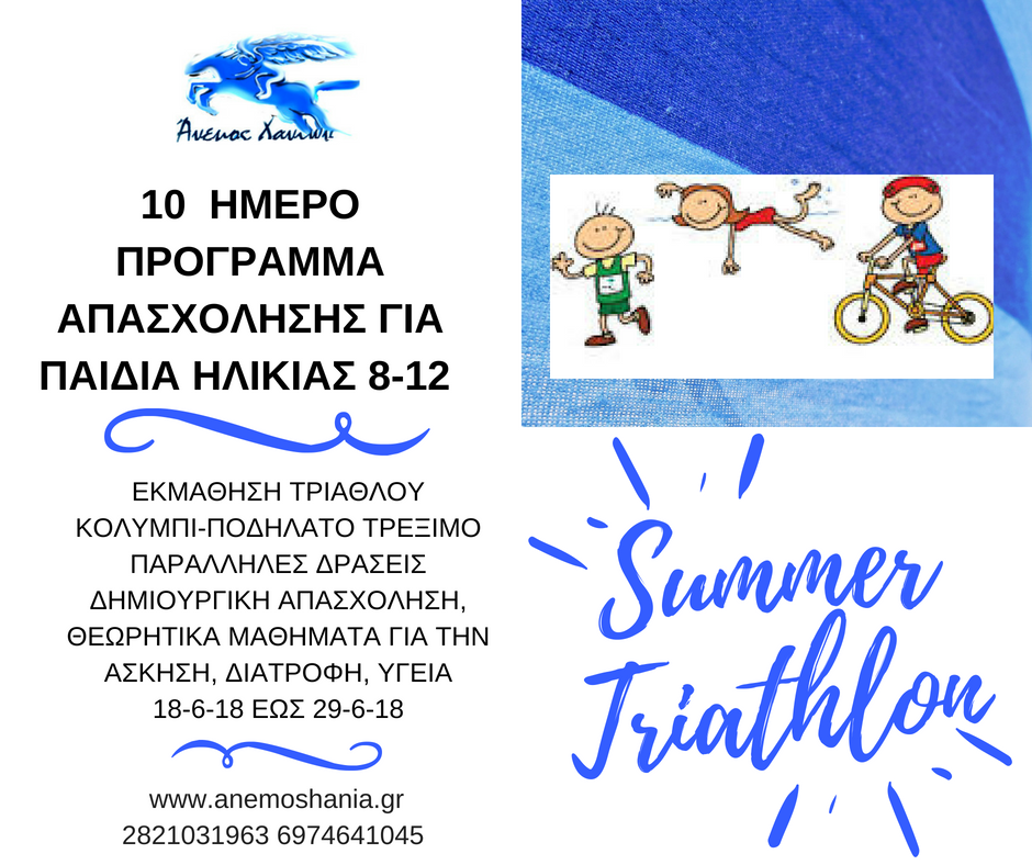 SummerTriathlon (1).png