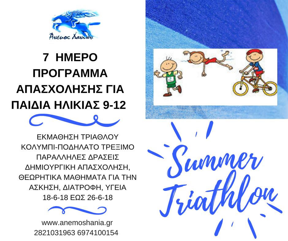 SummerTriathlon (ολοημερο)
