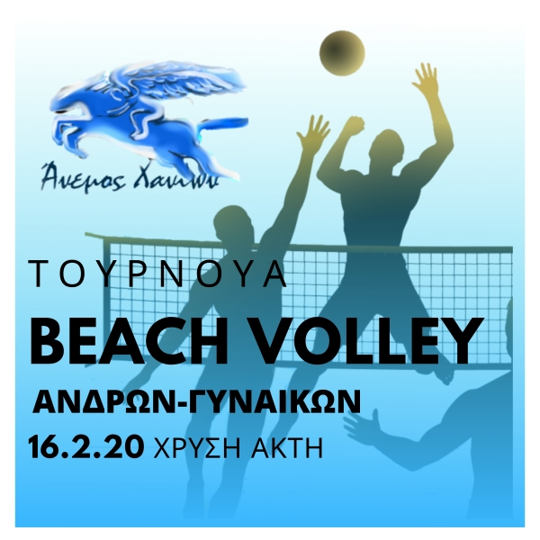 anemos beach volley